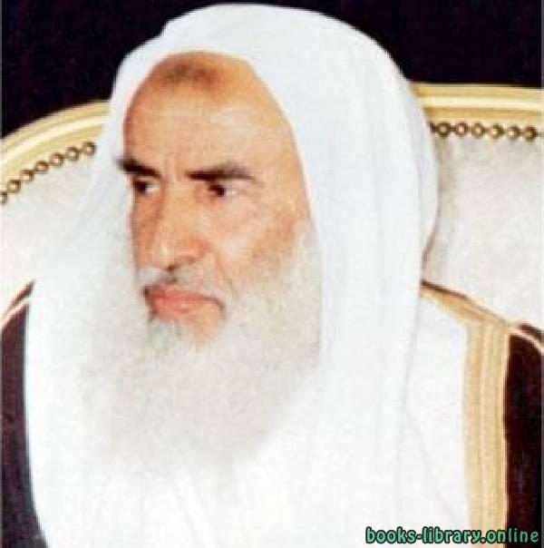 كتب محمد بن صالح العثيمين