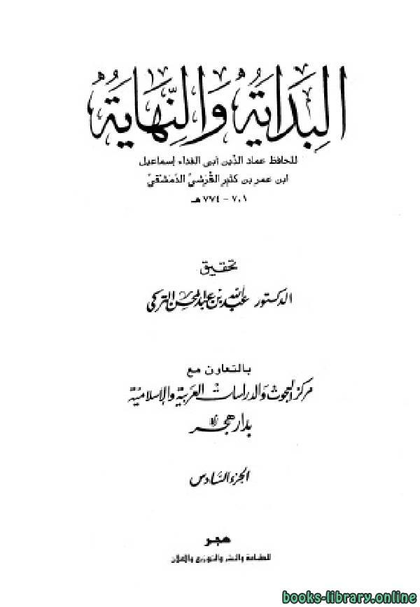 ❞ كتاب البداية والنهاية الجزء السادس : 5 هـ - 8 هـ  ❝  ⏤ إبن كثير أبو الفداء عماد الدين إسماعيل