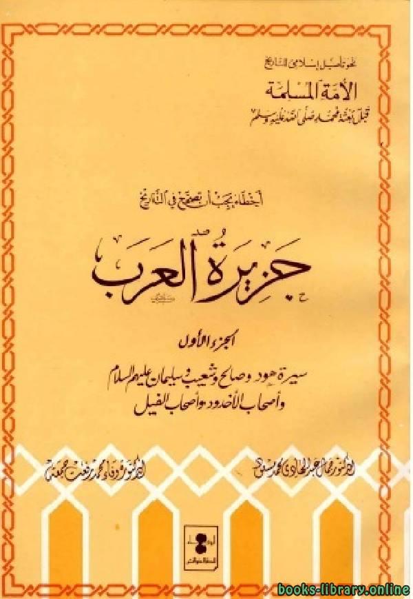 ❞ كتاب جزيرة العرب ج1 ❝  ⏤ د. جمال عبد الهادي - د. وفاء محمد