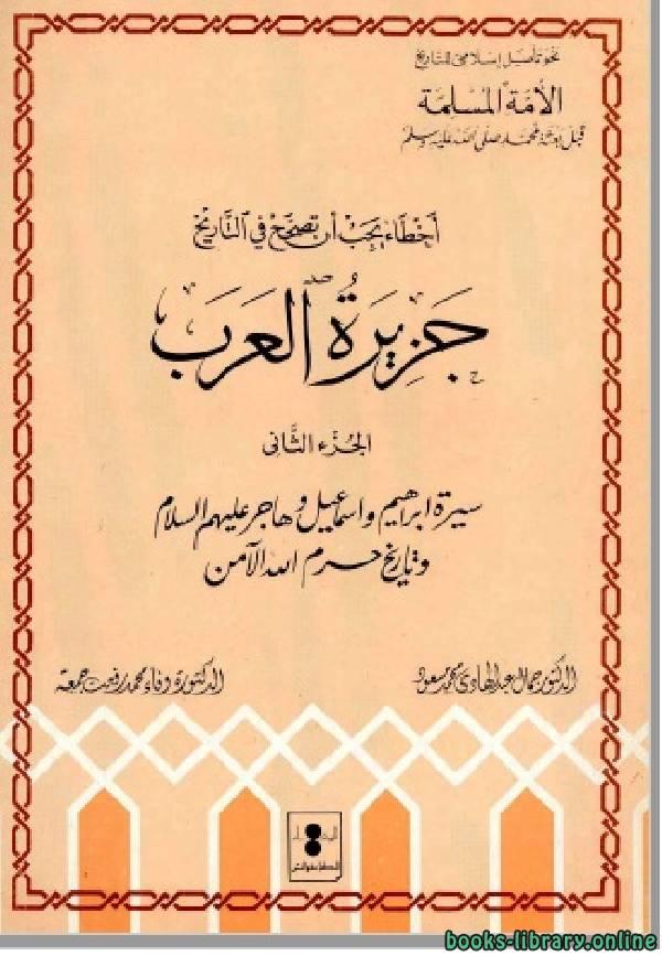 ❞ كتاب جزيرة العرب ج2 ❝  ⏤ د. جمال عبد الهادي - د. وفاء محمد