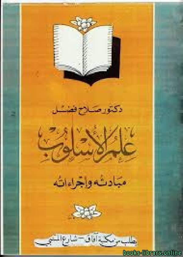 ❞ كتاب علم الأسلوب مبادئه وإجراءاته ❝  ⏤ د. صلاح فضل