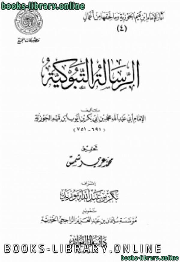 ❞ كتاب الرسالة التبوكية زاد المهاجر إلى ربه ❝  ⏤ محمد ابن قيم الجوزية