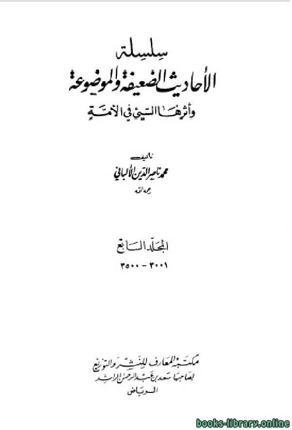 ❞ كتاب سلسلة الأحاديث الضعيفة والموضوعة ج7 ❝  ⏤ محمد ناصر الدين الألباني