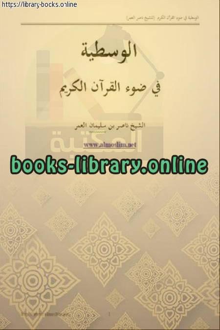 ❞ كتاب الوسطية في ضوء القرآن الكريم ❝  ⏤ ناصر بن سليمان العمر