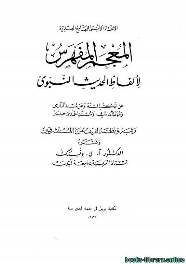 ❞ كتاب المعجم المفهرس لألفاظ الحديث النبوى ت: عبد الباقي ج1 ❝  ⏤ أ ي فنسنك