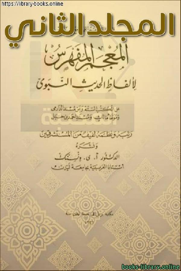 ❞ كتاب المعجم المفهرس لألفاظ الحديث النبوى ت: عبد الباقي ج2 ❝  ⏤ أ ي فنسنك