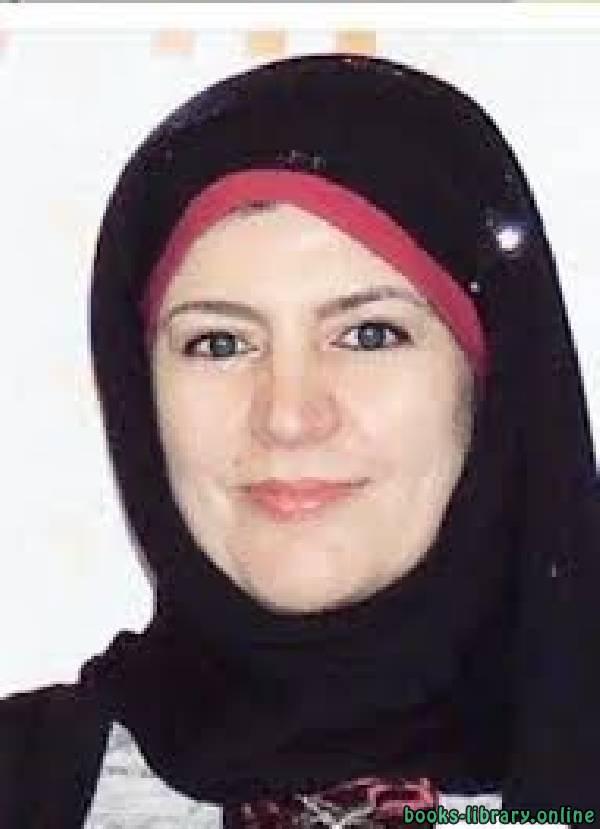 كتب لبنى ياسين