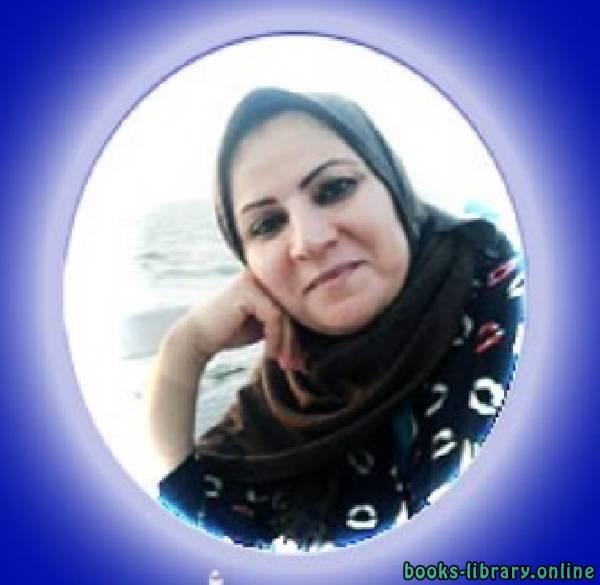 كتب نجاة صادق الجشعمي
