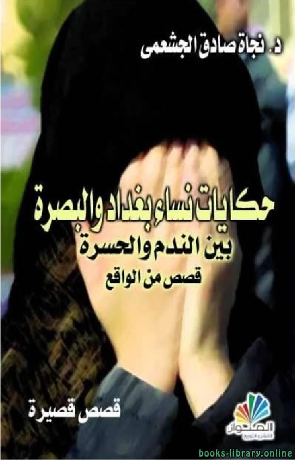كتاب الندم pdf