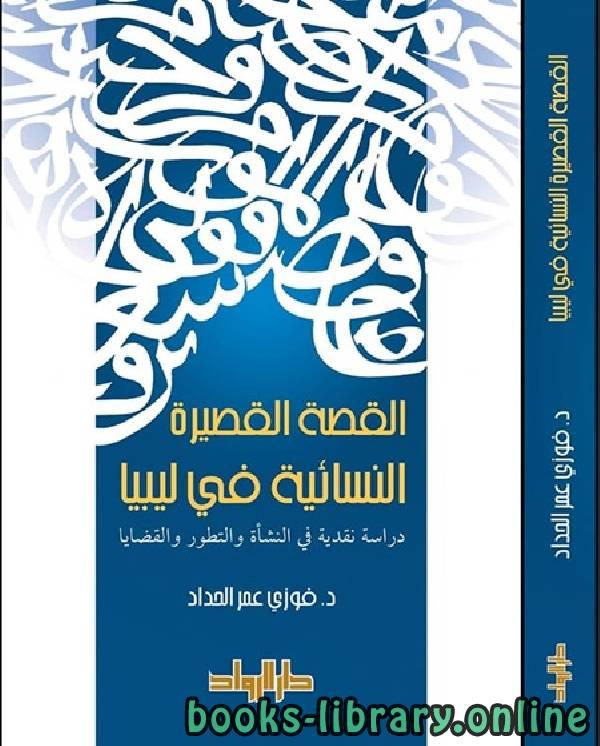 ❞ كتاب  القصة القصيرة النسائية في ليبيا ❝