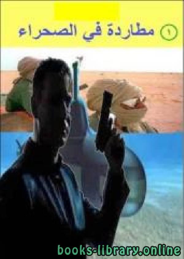 ❞ قصة النسخة الاخيرة مطاردة في الصحراء ❝
