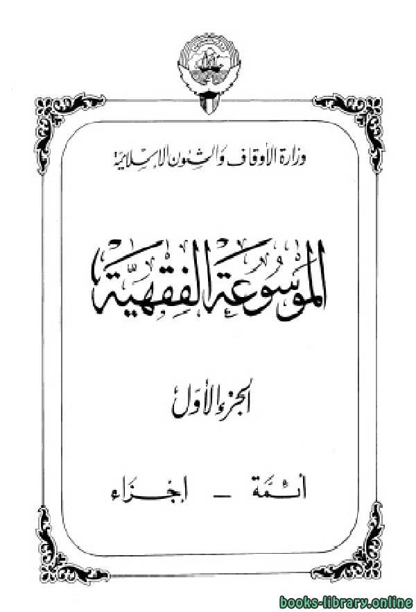 ❞ كتاب الموسوعة الفقهية الكويتية (كاملة) للشاملة ❝  ⏤ وزارة الاوقاف والشؤون الاسلامية بالكويت