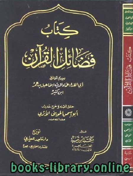 كتاب فضائل القرآن للإمام الحافظ ابن كثير نسخة مصورة