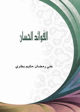 ❞ كتاب الفوائد الحسان لمعالجة الحيوان ❝  ⏤ على رمضان حكيم بطرى