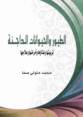 ❞ كتاب الطيور والحيوانات الداجنة تربيتها وغذاؤها وأمراضها وعلاجها. ❝  ⏤ محمد متولى صفا