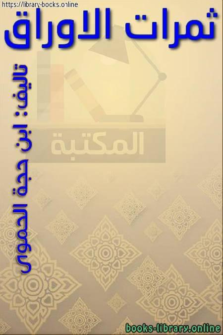 ❞ كتاب ثمرات الأوراق ❝  ⏤ أبو بكر بن محمد بن حجة الحموي