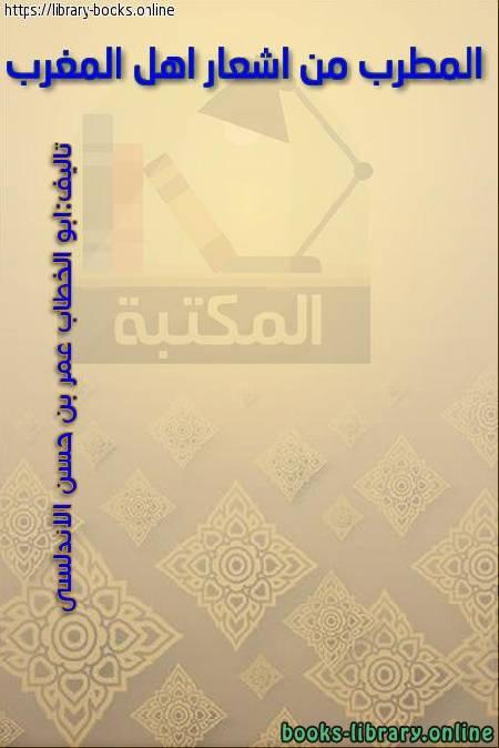 ❞ كتاب المطرب من أشعار أهل المغرب ❝  ⏤ ابو الخطاب عمر بن حسن الاندلسى