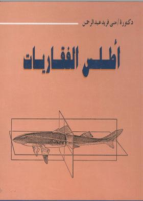 ❞ كتاب اطلس الفقاريات Atlas Of Vertebrates ❝  ⏤ منى فريد عبدالرحمن