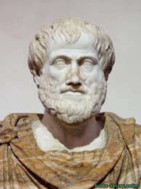 كتب أرسطو