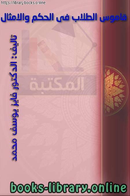 ❞ كتاب  قاموس الطلاب في الحكم والأمثال ❝  ⏤ فايز يوسف محمد