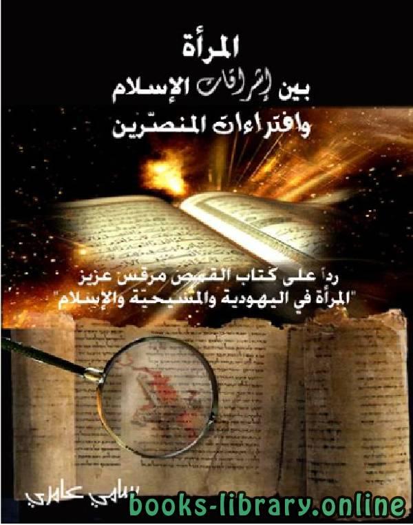 ❞ كتاب المراة بين اشراقات الاسلام وافتراءات المنصرين ❝  ⏤ سامي عامري