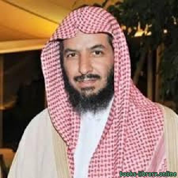 كتب سعد بن ناصر الشثري