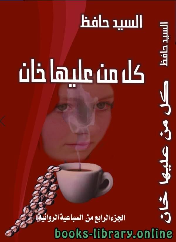 ❞ رواية كل من عليها خان ❝  ⏤ السيد حافظ