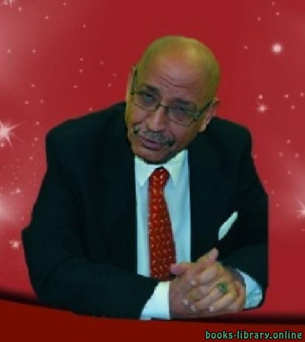 كتب السيد حافظ