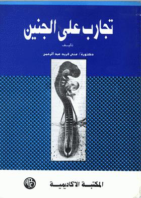 ❞ كتاب تجارب على الجنين ( الجزء الثانى ) ❝  ⏤ منى فريد عبدالرحمن