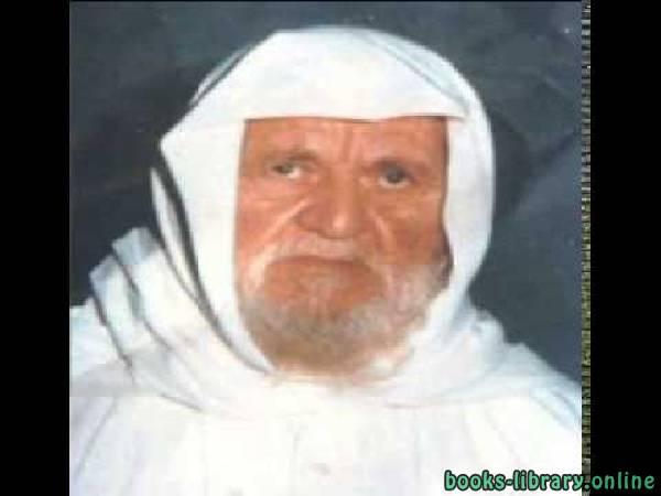 كتب محمد ناصر الدين الألباني