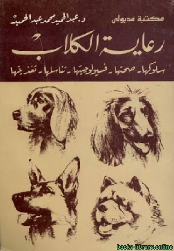 ❞ كتاب رعاية الكلاب : سلوكها - صحتها - فسيولوجيتها - تناسلها - تغذيتها ❝  ⏤ عبدالحميد محمد عبدالحميد