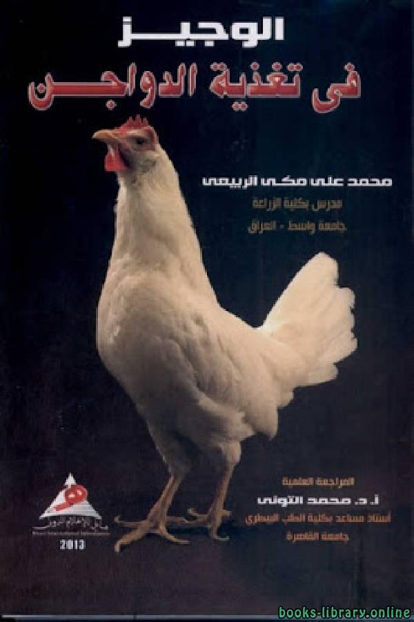 ❞ كتاب الوجيز في تغذية الدواجن ❝  ⏤ محمد على مكى الربيعى