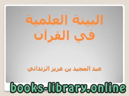 ❞ كتاب البينة العلمية في القرآن ❝  ⏤ عبد المجيد بن عزيز الزنداني