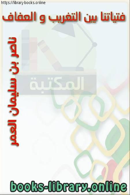 ❞ كتاب فتياتنا بين التغريب والعفاف ❝  ⏤ ناصر بن سليمان العمر