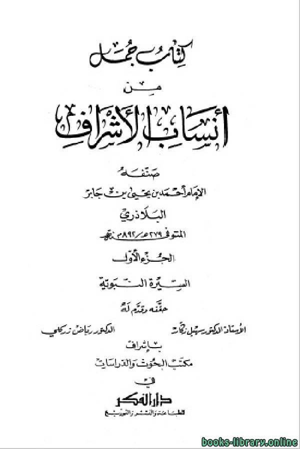 ❞ كتاب  جمل من أنساب الأشراف الجزء الأول: السيرة النبوية ❝  ⏤ أبو العباس أحمد بن يحيى بن جابر البلاذري