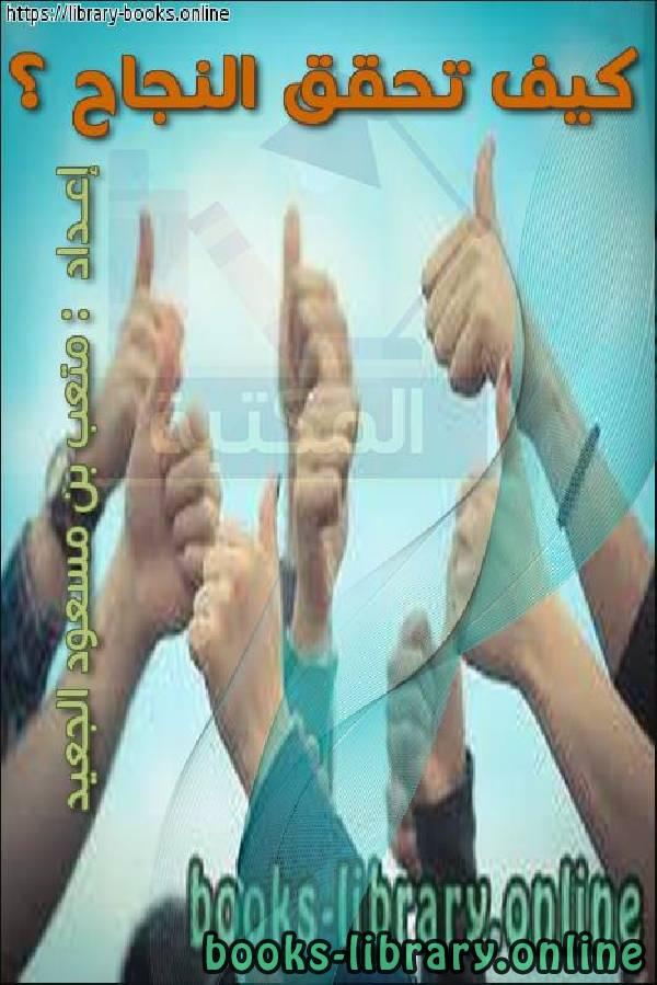 ❞ كتاب كيف تحقق النجاح ؟ ❝  ⏤ متعب بن مسعود الجعيد