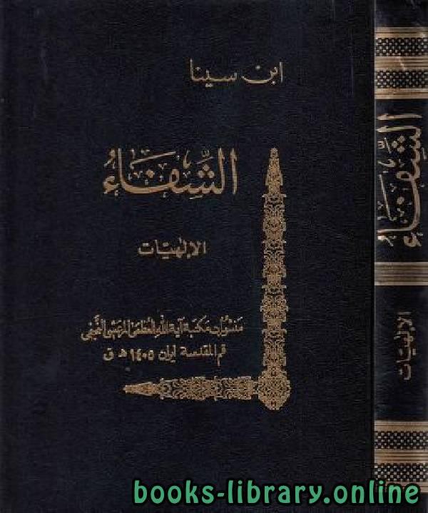 كتاب الشفاء _ الإلهيات