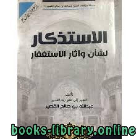 ❞ كتاب الاستذكار لشأن وآثار الاستغفار ❝  ⏤ عبد الله بن صالح القصير