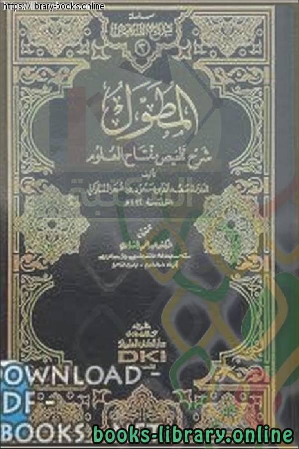 ❞ كتاب المطول على التلخيص ❝  ⏤ سعد الدين التفتازاني