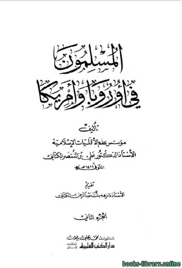❞ كتاب المسلمون في أوروبا وأمريكا ج2 ❝  ⏤ علي بن المنتصر الكتاني