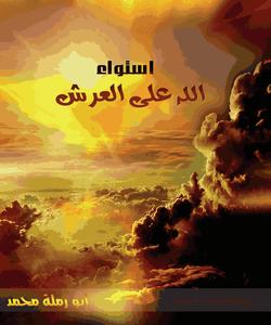 ❞ كتاب استواء الله على العرش ❝  ⏤ أبو رملة محمد المنصور
