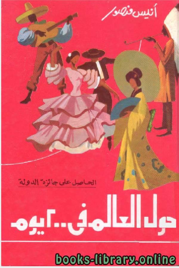 ❞ كتاب حول العالم فى ٢٠٠ يوم ❝  ⏤ أنيس منصور