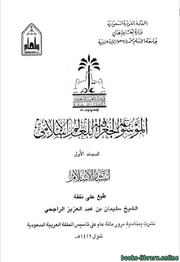 ❞ كتاب الموسوعة الجغرافية للعالم الإسلامي المجلد الأول: انتشار الإسلام ❝  ⏤ مجموعة من العلماء