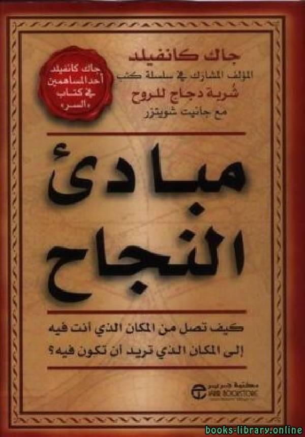 ❞ كتاب ملخص  مبادئ النجاح ❝  ⏤ محمد حسين الحسنيه