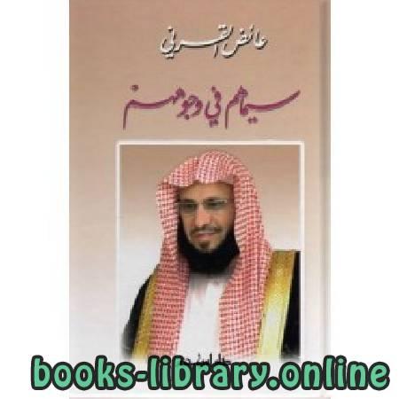 كتاب سيماهم في وجوهم