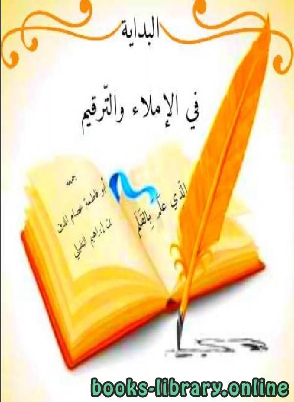 ❞ كتاب البداية في الإملاء والترقيم ❝  ⏤ أبو فاطمة عصام الدين