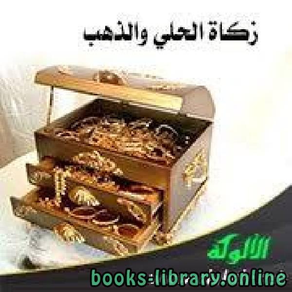 ❞ كتاب زكاة الحلي .. ❝  ⏤ أ.د.إبراهيم بن محمد الصبيحي