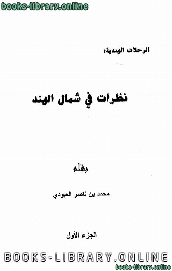 ❞ كتاب نظرات في شمال الهند ج1 ❝  ⏤ محمد بن ناصر العبودي