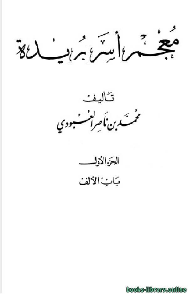 ❞ كتاب  معجم أسر بريدة pdf ❝  ⏤ محمد بن ناصر العبودي
