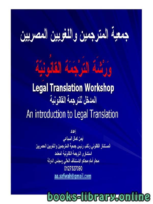 ❞ كتاب  Legal Translation Workshop An introduction to Legal Translation ❝  ⏤ أيمن كمال السباعي